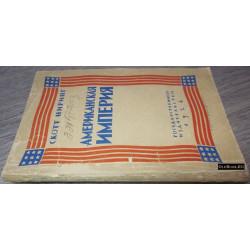 Ниринг С. Американская империя. 1926 г.