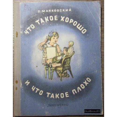 Маяковский В. Что такое хорошо и что такое плохо. 1953 г.