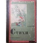 Маяковский В. Стихи. 1938 г.