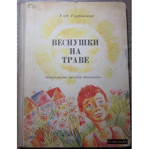 Горбовский Г. Веснушки на траве. 1974 г.