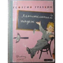 Граубин Г. Ленительный падеж. 1963 г.