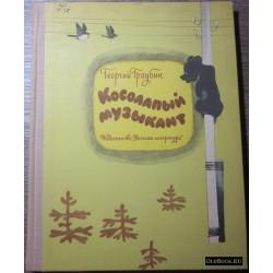 Граубин Г. Косолапый музыкант. 1967 г.
