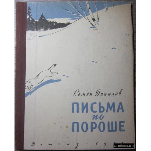 Данилов С. Письма по пороше. 1957 г.
