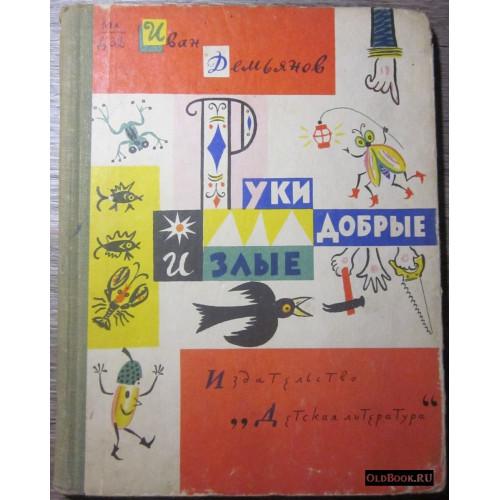 Демьянов И. Руки добрые и злые. 1967 г.