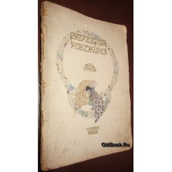 Звучащая Раковина. 1922 г.