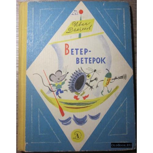 Демьянов И. Ветер-ветерок. 1972 г.