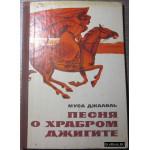 Джалиль М. Песня о храбром джигите. 1975 г.