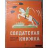 Гоппе Г. Солдатская книжка. 1968 г.
