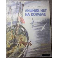 Гоппе Г. Лишних нет на корабле. 1974 г.