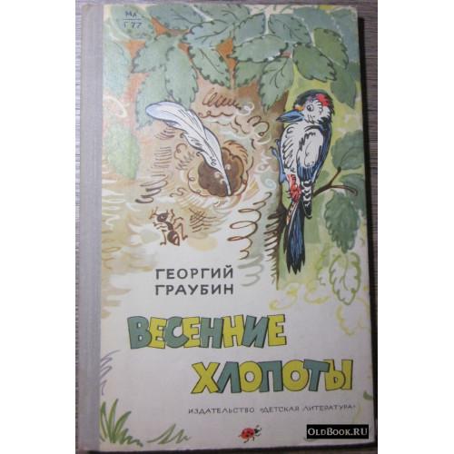 Граубин Г. Весенние хлопоты. 1971 г.