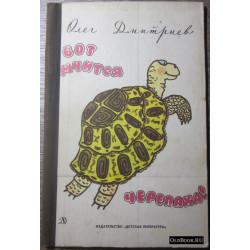 Дмитриев О. Вот мчится черепаха! 1967 г.