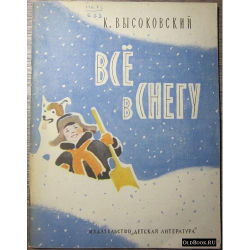 Высоковский К. Все в снегу. 1967 г.