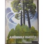 Гоппе Г. Алешина высота. 1972 г.