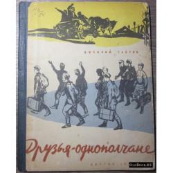 Глотов В. Друзья-однополчане. 1958 г.