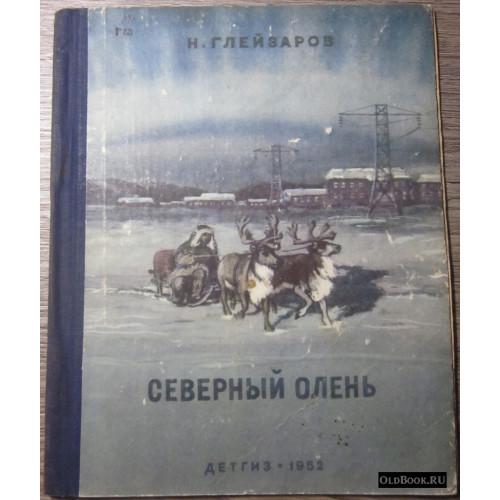 Глейзаров Н. Северный олень. 1952 г.