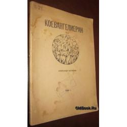 Кусиков А. Коевангелиеран. 1920 г.