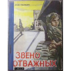 Галкин Л. Звено отважных. 1961 г.