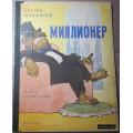 Михалков С. Миллионер. 1963 г.