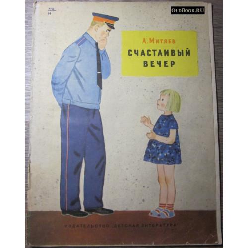Митяев А. Счастливый вечер. 1966 г.