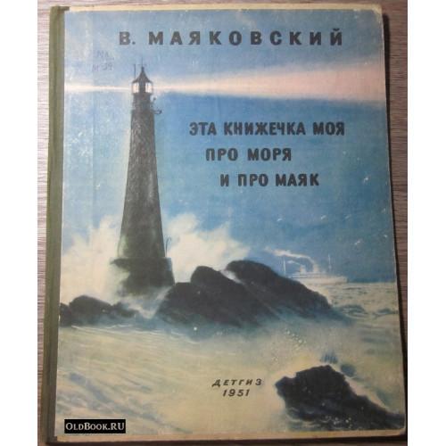 Маяковский В. Эта книжечка моя про моря и про маяк. 1951 г.