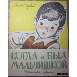 Сергеев Л. Когда я был мальчишкой. 1972 г.