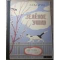 Седугин А. Зеленое ушко. 1962 г.