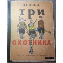 Носов Н. Три охотника. 1965 г.