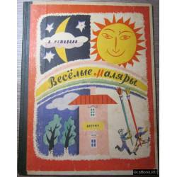 Руженцев Е. Веселые маляры. 1963 г.