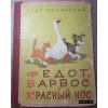 Полянский Е. Федот, барбос и красный нос. 1960 г.
