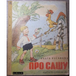 Русанова О. Про Сашу. 1960 г.