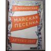 Маяковский В. Майская песенка. 1957 г.