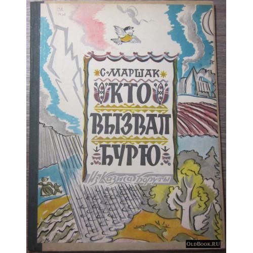 Маршак С. Кто вызвал бурю. 1962 г.