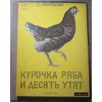 Маршак С. Курочка ряба и десять утят. 1953 г.