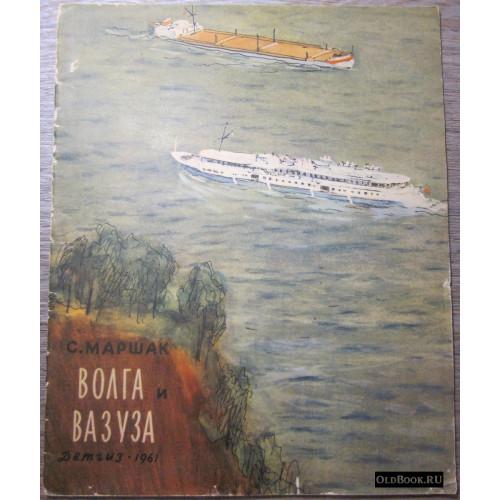 Маршак С. Волга и Вазуза. 1961 г.