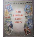 Маршак С. Как печатали вашу книгу. 1951 г.