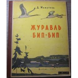 Мамсуров Д. Журавль Бип-бип. 1959 г.
