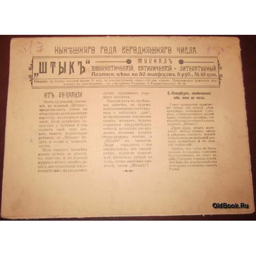 Штык. №1. Комплект. 1906 г.