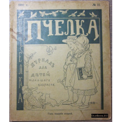 Пчелка. №11. 1907 г.