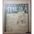 Пчелка. №16. 1907 г.