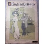 Будильник. №3. 1910 г.
