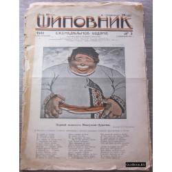 Шиповник. №3. 1911 г.