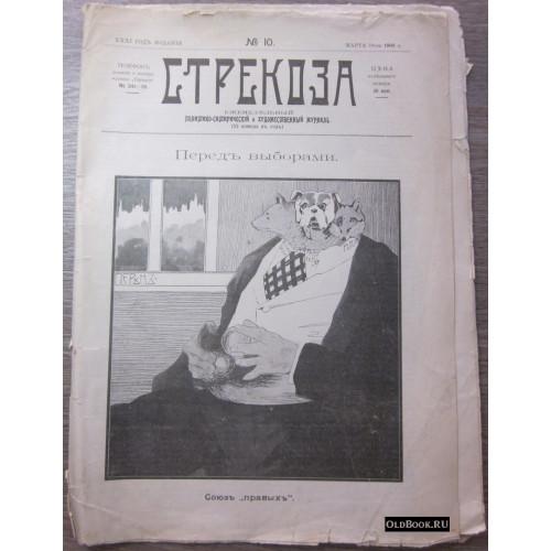 Стрекоза. №10. 1906 г.