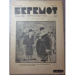 Бегемот. №8. 1925 г.