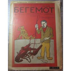 Бегемот. №24. 1928 г.