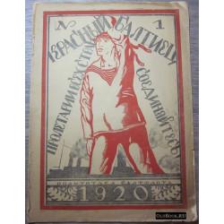 Красный балтиец. №1. 1920 г.
