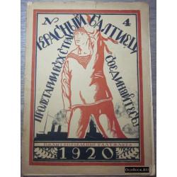 Красный балтиец. №4. 1920 г.