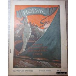 Моряк. №4. 1918 г.