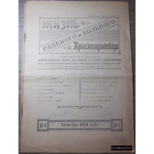 Жизнь раненого и больного красноармейца. №2. 1920 г.