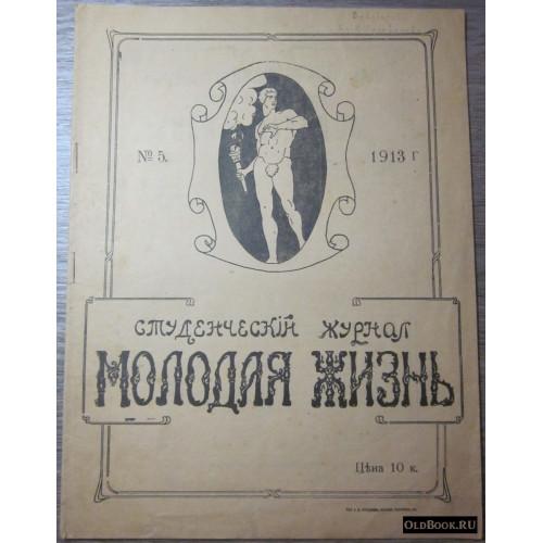 Молодая жизнь. №5. 1913 г.