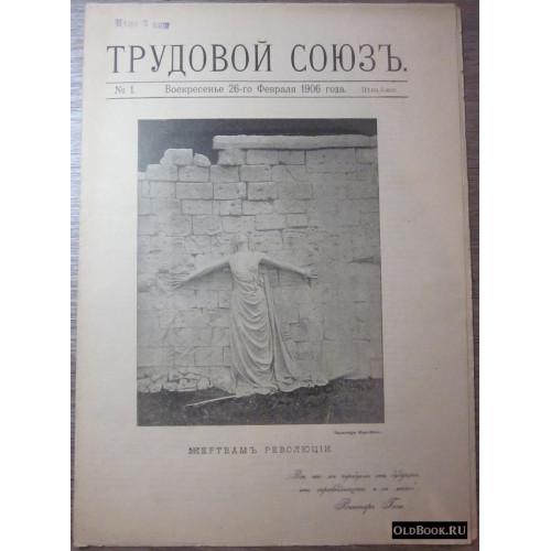 Трудовой союз. №1. 1906 г.